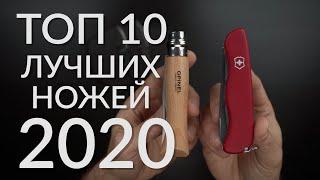 Топ 10 лучших ножей 2020