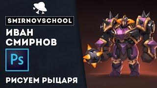 УРОКИ РИСОВАНИЯ: Рыцарь Хаоса. Smirnov School.