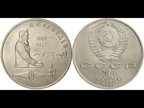 Реальная цена монеты 1 рубль 1991 года. П.Н. Лебедев, 125 лет со дня рождения. Разновидности.