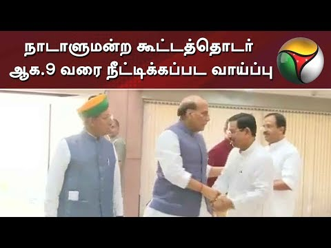 நாடாளுமன்ற கூட்டத்தொடர் ஆக.9 வரை நீட்டிக்கப்பட வாய்ப்பு? | Lok Sabha  Puthiya thalaimurai Live news Streaming for Latest News , all the current affairs of Tamil Nadu and India politics News in Tamil, National News Live, Headline News Live, Breaking News Live, Kollywood Cinema News,Tamil news Live, Sports News in Tamil, Business News in Tamil & tamil viral videos and much more news in Tamil. Tamil news, Movie News in tamil , Sports News in Tamil, Business News in Tamil & News in Tamil, Tamil videos, art culture and much more only on Puthiya Thalaimurai TV   Connect with Puthiya Thalaimurai TV Online:  SUBSCRIBE to get the latest Tamil news updates: http://bit.ly/2vkVhg3  Nerpada Pesu: http://bit.ly/2vk69ef  Agni Parichai: http://bit.ly/2v9CB3E  Puthu Puthu Arthangal:http://bit.ly/2xnqO2k  Visit Puthiya Thalaimurai TV WEBSITE: http://puthiyathalaimurai.tv/  Like Puthiya Thalaimurai TV on FACEBOOK: https://www.facebook.com/PutiyaTalaimuraimagazine  Follow Puthiya Thalaimurai TV TWITTER: https://twitter.com/PTTVOnlineNews  WATCH Puthiya Thalaimurai Live TV in ANDROID /IPHONE/ROKU/AMAZON FIRE TV  Puthiyathalaimurai Itunes: http://apple.co/1DzjItC Puthiyathalaimurai Android: http://bit.ly/1IlORPC Roku Device app for Smart tv: http://tinyurl.com/j2oz242 Amazon Fire Tv:     http://tinyurl.com/jq5txpv  About Puthiya Thalaimurai TV   Puthiya Thalaimurai TV (Tamil: புதிய தலைமுறை டிவி) is a 24x7 live news channel in Tamil launched on August 24, 2011.Due to its independent editorial stance it became extremely popular in India and abroad within days of its launch and continues to remain so till date.The channel looks at issues through the eyes of the common man and serves as a platform that airs people's views.The editorial policy is built on strong ethics and fair reporting methods that does not favour or oppose any individual, ideology, group, government, organisation or sponsor.The channel's primary aim is taking unbiased and accurate information to the socially conscious common man.   Besides giving live and current information the channel broadcasts news on sports,  business and international affairs. It also offers a wide array of week end programmes.   The channel is promoted by Chennai based New Gen Media Corporation. The company also publishes popular Tamil magazines- Puthiya Thalaimurai and Kalvi.   #Puthiyathalaimurai #PuthiyathalaimuraiLive #PuthiyathalaimuraiLiveNews #PuthiyathalaimuraiNews #PuthiyathalaimuraiTv #PuthiyathalaimuraiLatestNews #PuthiyathalaimuraiTvLive   Tamil News, Puthiya Thalaimurai News, Election News, Tamilnadu News, Political News, Sports News, Funny Videos, Speech, Parliament Election, Live Tamil News, Election speech, Modi, IPL , CSK, MS Dhoni, Suresh Raina, DMK, ADMK, BJP, OPS, EPS