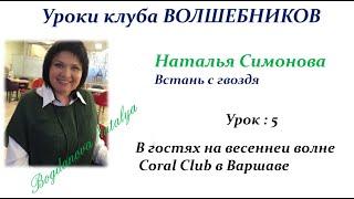 Клуб Волшебников урок 5 Наталья Симонова Варшава Весна Волна