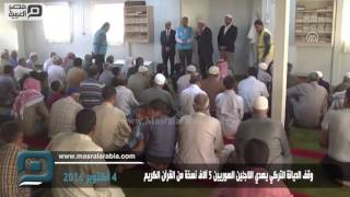 مصر العربية | وقف الديانة التركي يهدي اللاجئين السوريين 5 آلاف نسخة من القرآن الكريم