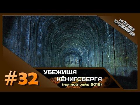 #32 KD: Убежища Кёнигсберга