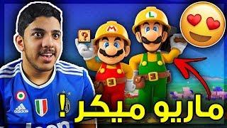 ماريو ميكر 2..!!! 😍⛏️ (اول مرة اجرب اللعبة !!!😱🔥) Mario Maker 2 I