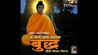 A journey of buddha  film song- Enlighten Music
