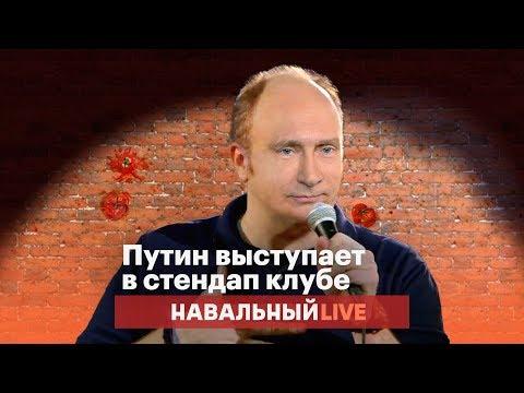 Если бы Путин выступал в стендап-клубе