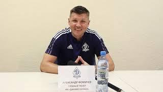 Динамо-Факел М. Пресс-конференция