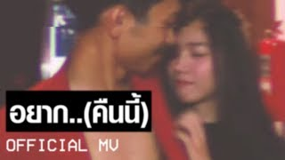 อยาก (คืนนี้) - เอ้ อุเทน & สเมิร์บศรี Smerb Sri [OFFICIAL MV] PROD. by moreaos