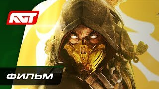 Mortal Kombat 11 ФИЛЬМ с русской озвучкой ✪ ИГРОФИЛЬМ