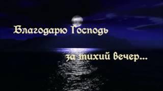 Благодарю Господь - Русавуки | Новая песня из альбома