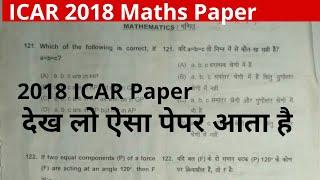 ICAR previous year question paper | ICAR 2018 | ICAR maths 2018 paper