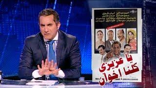 البرنامج - يا عزيزي كلنا اخوان - الحلقه 24 - جزء 1