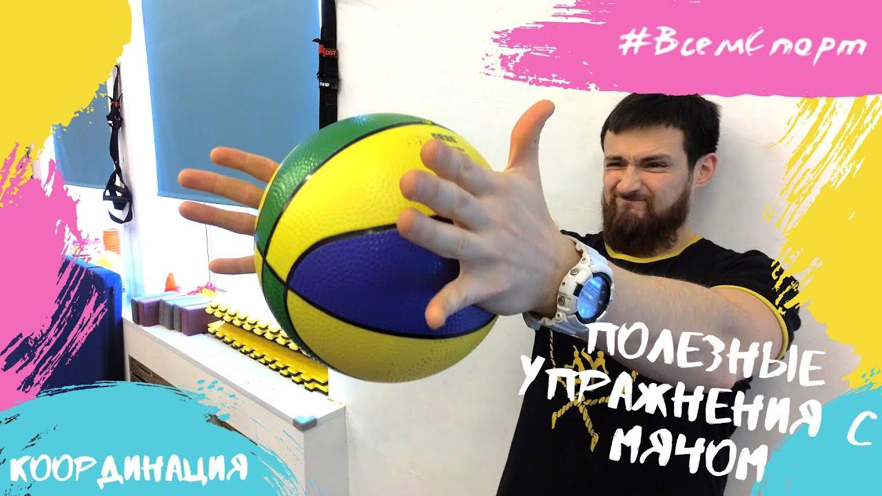 Упражнения с мячом для улучшения координации у детей - YouTube