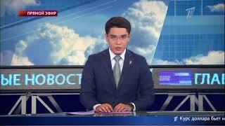 Главные новости. Выпуск от 02.08.2018