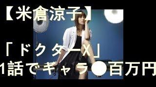 米倉涼子「ドクターX」のギャラは1話あたり 【関連動画】 ドクターX ~...