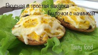 Простая и Вкусная Закуска - Булочки с Начинкой!