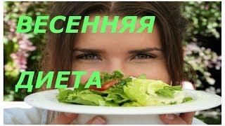 КАК ПОХУДЕТЬ💋 Весенняя диета поможет👗