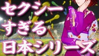 広島東洋カープVS福岡ソフトバンクホークス 日本シリーズのスターティングメンバーをセクシーに読んでみました♡ 虜(せんしゅ)の皆さま、是非ぜひお聞きくださいね♡ 【きょう ...