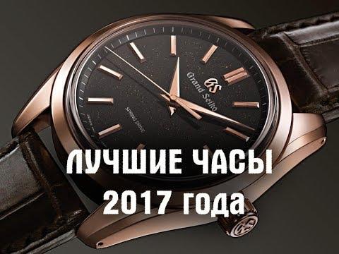 Лучшие часы 2017 года