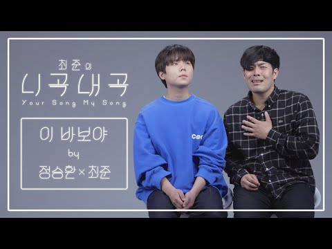 [4K][최준의니곡내곡] 최준 - 이 바보야(feat.정승환) LIVE