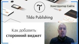 Как добавить (вставить) сторонний виджет или код (калькулятор, календарь, HTML код и др.)? | Тильда
