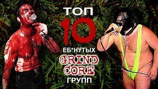 ТОП 10 ебанутых GRINDCORE групп