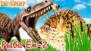 Мультфильм Тираннозавр против монстра Рыбы Еж. Саркозух и Гиганотозавр в засаде. Про динозавров