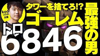 【クラロワ】トロ6846!これがゴーレム最強の男のタワーの捨て方だッ!!!