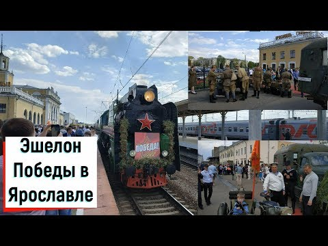 Ярославль.Эшелон Победы на железнодорожном вокзале Ярославль Главный
