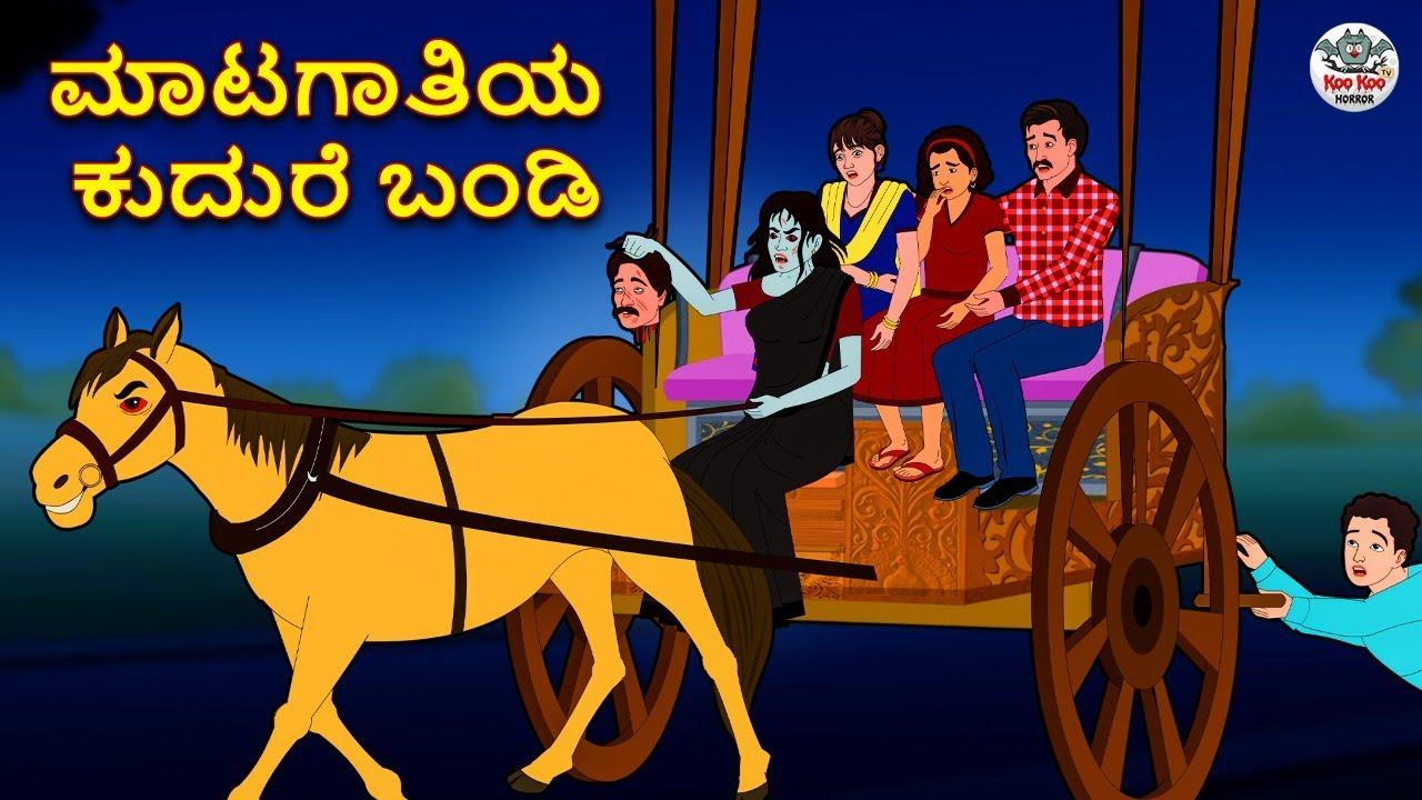 Kannada Stories - ಮಾಟಗಾತಿಯ ಕುದುರೆ ಬಂಡಿ | Kannada Horror Stories | Stories in Kannada | Koo Koo TV