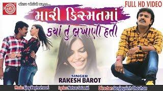 Mari Kismat ma Kya Tu Lakhani Hati   Rakesh Barot    HD   New Gujarati Song 2018