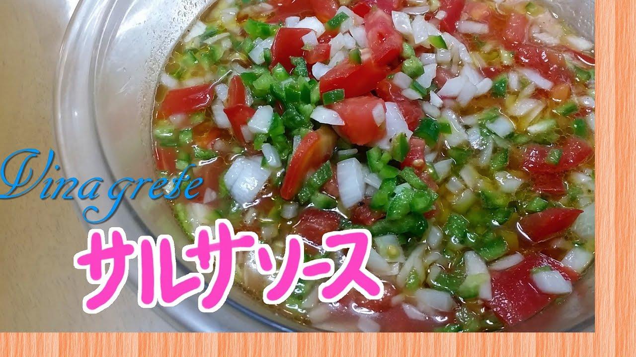 【ブラジル料理】サルサのレシピ♪ フェジョン、シュラスコ、ブラジル風バーベキューの付け合わせや、メキシコ料理のグァカモーレとタコスと一緒に