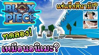 Roblox : Blox Piece (ทดลอง) เหมือนอนิเมะ? น้ำแข็งแช่สึนามิได้!!?