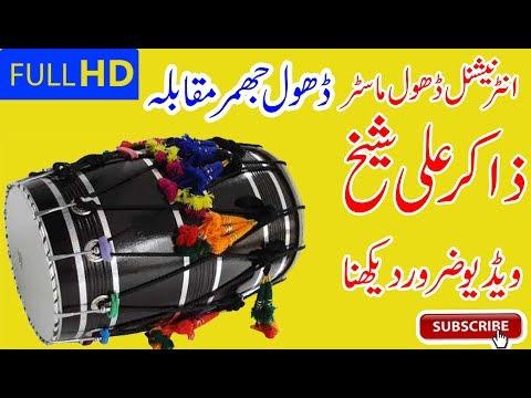 Zakir Ali Sheikh | Dhol For Wedding | Punjabi Saraiki Fun | Dhol Jhumer | By Bataproduction