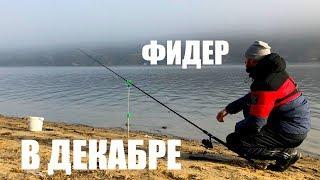 Зимняя рыбалка на ФИДЕР в декабре после сильного дождя со снегом