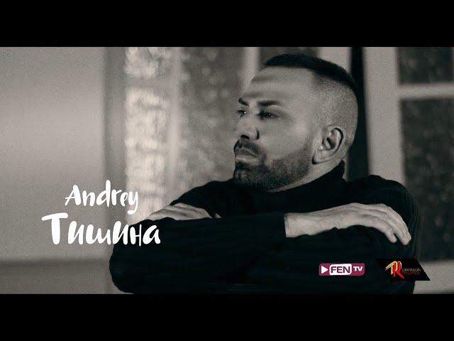 ANDREY - Tishina / АНДРЕЙ - Тишина