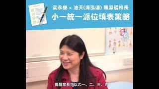 Publication Date: 2021-06-29 | Video Title: 【PD校長教路】油蔴地天主教小學(海泓道)陳淑儀校長 小一統