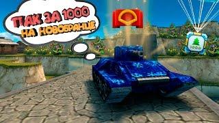 Танки Онлайн - ПАК за 1000 рублей на НОВОБРАНЦЕ!!!