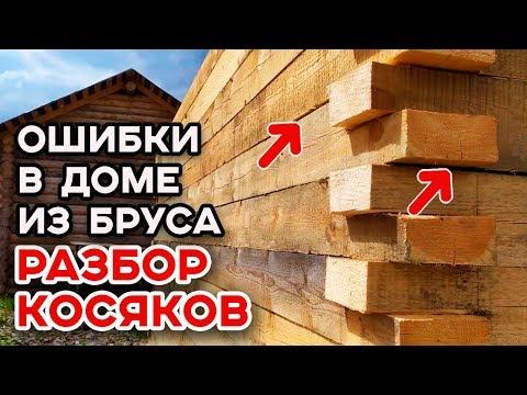 Не повторяйте этих ошибок! | Ошибки при строительстве дома из бруса