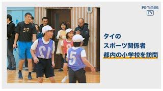 『日本スポーツ協会』タイスポーツ団体関係者とのACP推進検討会議を開催
