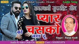 New Marwadi DJ Song 2018 | Pyar Ko Chsko Lga Du  HD | - Ratan Kudi  New Rajasthani Song