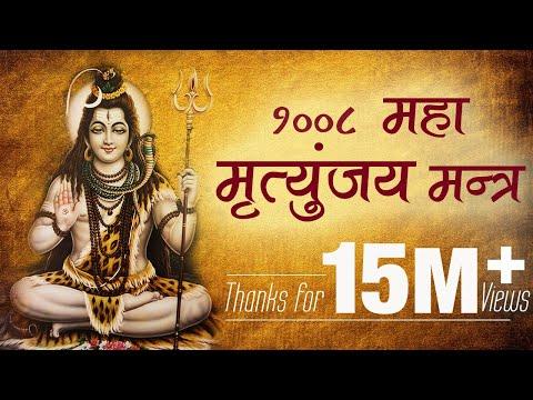 Maha Mrityunjaya Mantra| 1008 Times Nonstop Chanting