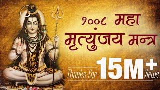 Maha Mrityunjaya Mantra | 1008 Times Nonstop Chanting | Anandmurti Gurumaa screenshot 3