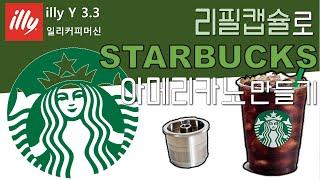 일리(illy 3.3) 커피머신 / 리필 캡슐로 스타벅…