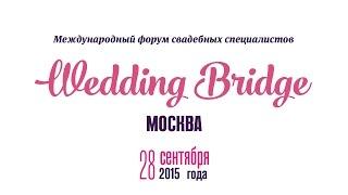 Wedding Bridge 2015 Москва форум свадебных специалистов