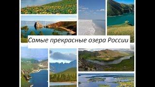 Самые прекрасные озера России