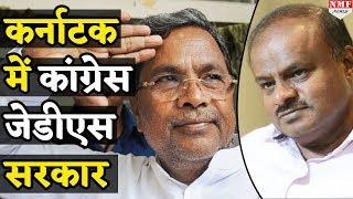 Karnataka में अब Congress और JDS मिलकर बनाएगी नई सरकार