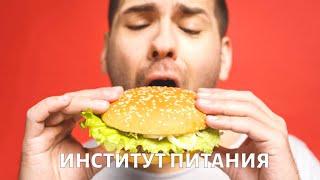 Клиники России. Институт питания | Телеканал «Доктор»