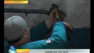 Горячий потоп пережили жители иркутской двухэтажки(Всё внимание жителей одного из иркутских домов сейчас направлено на инженерные коммуникации. Уже два дня..., 2016-02-10T06:53:34.000Z)