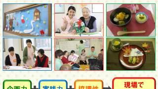札幌福祉医薬専門学校~3分でわかるサツフク!【介護福祉学科】編